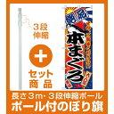 【セット商品】3m・3段伸縮のぼりポール(竿)付 (新)のぼり旗 本まぐろ 絶品 (SNB-4256)