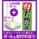 【3点セット】のぼりポール(竿)と立て台(16L)付ですぐに使える(新)のぼり旗 手造りお惣菜 (SNB-4245)