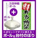 【3点セット】のぼりポール(竿)と立て台(16L)付ですぐに使える(新)のぼり旗 手造り弁当・惣菜 (SNB-4248)