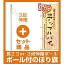 樂天商城 - 【セット商品】3m・3段伸縮のぼりポール(竿)付 のぼり旗 (7449) アップルパイ