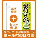 【セット商品】3m・3段伸縮のぼりポール(竿)付 のぼり旗 新茶 最初に摘みとった 花 (SNB-2220)