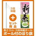 【セット商品】3m・3段伸縮のぼりポール(竿)付 のぼり旗 新茶 最初に摘みとった (SNB-2221)