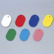 カラー小判札 無地 45×30×2.5mm (小) カラー:ホワイト (事務所用品)