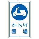 構内標識 680×400 表記:オートバイ置場 (駐車場用品/駐車場看板)