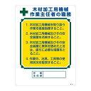 學習, 服務, 保險 - 作業主任者の職務標識 600×450×1mm 表記:木材加工用機械・・ (049514)(安全標識・表示プレート/職務表示板)