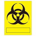バイオハザードマークステッカー 250×150mm 5枚入 (077002)(安全標識・表示プレート/産業廃棄物に関する看板/廃棄物置場の表示看板)