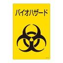 バイオハザード標識 サイズ:450×300×1mm (077003)(安全標識・表示プレート/産業廃棄物に関する看板/廃棄物置場の表示看板)