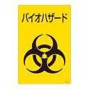 バイオハザード標識 サイズ:300×225×1mm (077004)(安全標識・表示プレート/産業廃棄物に関する看板/廃棄物置場の表示看板)