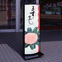 【送料無料♪】アルミ スタンドサイン ADO-800 ブラック 面板セット 60Hz(スタンド看板/電飾看板/蛍光灯タイプ/印刷シート差込式(交換OK))