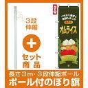 【セット商品】3m・3段伸縮のぼりポール(竿)付 のぼり旗 (7428) オムライス こだわり素材と新鮮たまごの手造り イラスト(洋食)