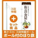 【セット商品】3m・3段伸縮のぼりポール(竿)付 のぼり旗 街の洋食屋さん (オムライス) (SNB-3105)