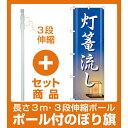 【セット商品】3m・3段伸縮のぼりポール(竿)付 のぼり旗 灯篭流し (GNB-2335)