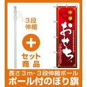 【セット商品】3m・3段伸縮のぼりポール(竿)付 のぼり旗 (8240) 中華おせち