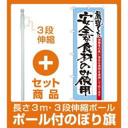 【セット商品】3m・3段伸縮のぼりポール(竿)付 のぼり旗 表記:安全な食材のみ使用 (21359)
