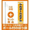 【セット商品】3m・3段伸縮のぼりポール(竿)付 スマートのぼり旗 トルネードポテト (SNB-2616)