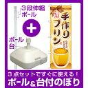 【3点セット】のぼりポール(竿)と立て台(16L)付ですぐに使えるのぼり旗 手作りプリン (SNB-2133) (洋菓子・スイーツ・アイス)