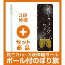 【セット商品】3m・3段伸縮のぼりポール(竿)付 のぼり旗 スパークリングワイン (SNB-2064)