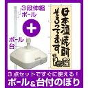 樂天商城 - 【3点セット】のぼりポール(竿)と立て台(16L)付ですぐに使えるのぼり旗 日本酒焼酎そろってます (SNB-1036)