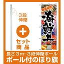 【セット商品】3m・3段伸縮のぼりポール(竿)付 のぼり旗 (5992) 鮮度抜群 海鮮丼 写真デザイン お寿司屋の販促にのぼり