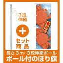 【セット商品】3m・3段伸縮のぼりポール(竿)付 のぼり旗 毛がに 絵旗 (21589)