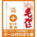 【セット商品】3m・3段伸縮のぼりポール(竿)付 のぼり旗 (9961) 毛がに 白地/赤文字