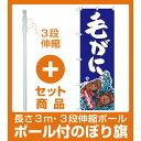 【セット商品】3m・3段伸縮のぼりポール(竿)付 のぼり旗 毛がに 青(SNB-1519)