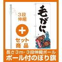 【セット商品】3m・3段伸縮のぼりポール(竿)付 のぼり旗 毛がに 産地直送 白 (SNB-2314)