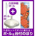 【3点セット】のぼりポール(竿)と立て台(16L)付ですぐに使えるのぼり旗 毛がに 絵旗 (21589)