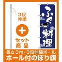 【セット商品】3m・3段伸縮のぼりポール(竿)付 のぼり旗 (649) ふぐ料理 ワンポイントイラスト
