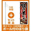 【セット商品】3m・3段伸縮のぼりポール(竿)付 のぼり旗 (1328) 焼きあなご お寿司屋の販促にのぼり旗