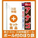 【セット商品】3m・3段伸縮のぼりポール(竿)付 のぼり旗 旨い!アナゴ (21681)