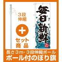 【セット商品】3m・3段伸縮のぼりポール(竿)付 のぼり旗 毎日新鮮 (SNB-1577)