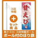 【セット商品】3m・3段伸縮のぼりポール(竿)付 のぼり旗 甘エビ (H-1171)