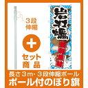 【セット商品】3m・3段伸縮のぼりポール(竿)付 のぼり旗 岩牡蠣 新鮮美味 (SNB-2366)