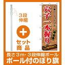 【セット商品】3m・3段伸縮のぼりポール(竿)付 のぼり旗 (1164) 穴子一本握り