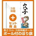 【セット商品】3m・3段伸縮のぼりポール(竿)付 のぼり旗 穴子 産地直送 白 (SNB-2341)