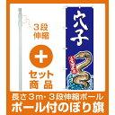 【セット商品】3m・3段伸縮のぼりポール(竿)付 のぼり旗 穴子 産地直送 青 (SNB-2342)