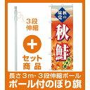 【セット商品】3m・3段伸縮のぼりポール(竿)付 のぼり旗 秋の味覚 秋鮭 秋本番 (SNB-4258)