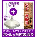 【3点セット】のぼりポール(竿)と立て台(16L)付ですぐに使えるのぼり旗 (1164) 穴子一本握り お寿司屋の販促にのぼり