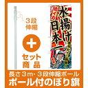【セット商品】3m・3段伸縮のぼりポール...