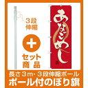 【セット商品】3m・3段伸縮のぼりポール(竿)付 のぼり旗 あなごめし (21183)