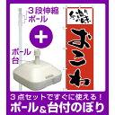 【3点セット】のぼりポール(竿)と立て台(16L)付ですぐに使えるのぼり旗 手造りの味 おこわ (H-155)