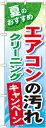 のぼり旗 エアコンの汚れクリーニングキャンペーン (不動産・住宅/ハウスクリーニング)