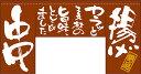 楽天サインモール 楽天市場店【新商品】揚げ 串 (四角タイプ) 変型のれん (販促POP/変形のれん (インパクト重視))