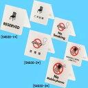シンプル・ローコスト テーブルサイン ご予約席(店舗用品/レジ回り用品/卓上サイン・テーブルサイン/禁煙・喫煙テーブルサイン)