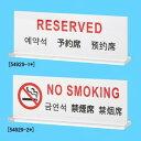卓上多国語プレート TGP6018-1 予約席(店舗用品/レジ回り用品/卓上サイン・テーブルサイン/禁煙・喫煙テーブルサイン)