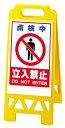フロアユニスタンド (屋内用) スタンド看板 フロアユニスタンド 点検中立入禁止 スタンド看板 フロアユニスタンド (屋内用)