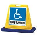 【送料無料】 サインキューブ 片面表示 サインキューブ 身障者用 サインキューブ