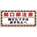 學習, 服務, 保險 - 禁止標識 注意標識 床貼り用シート「開口部注意開けた…」 注意標識 禁止標識