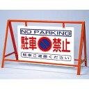 路面標識 道路標識 反射看板 バリケード看板 (反射タイプ) 駐車禁止 仕様:セット 反射看板 路面